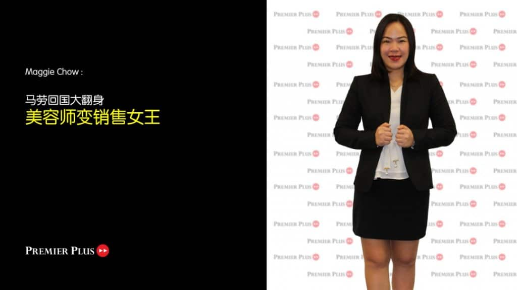 Property Consultant: Maggie Chow
