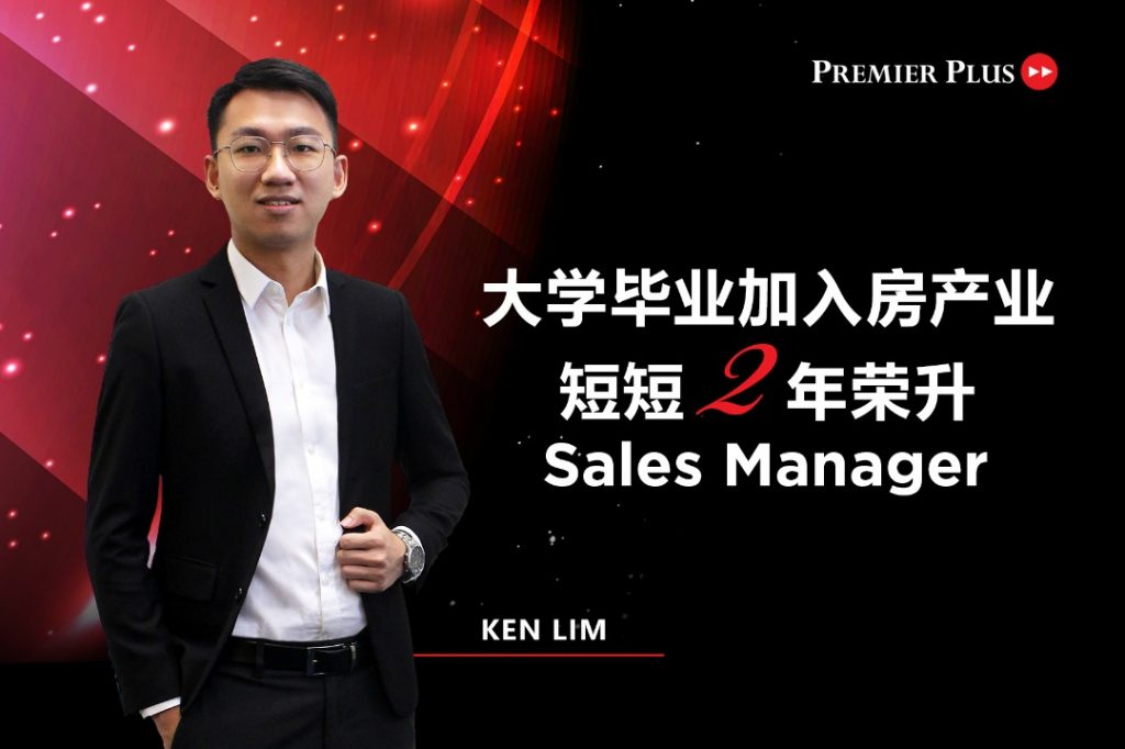 Property Consultant Ken Lim